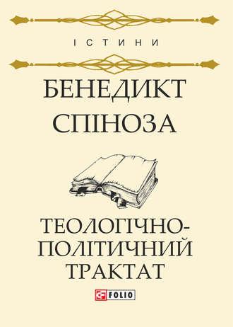 Бенедикт Спіноза, Теологічно-політичний трактат