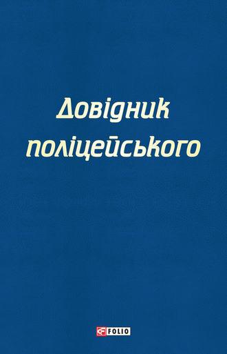 Сергій Чернявський, Катерина Левченко, Довідник поліцейського