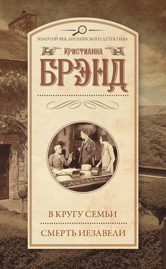 Кристианна Брэнд, В кругу семьи. Смерть Иезавели (сборник)