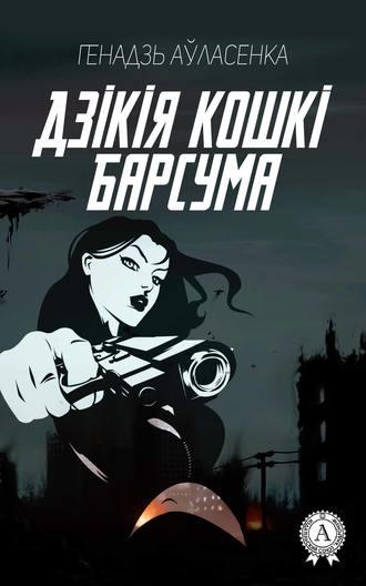 Генадзь Аўласенка, Дзікія кошкі Барсума