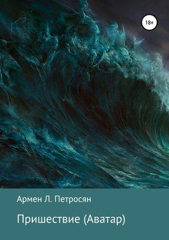 Армен Петросян, Пришествие. Аватар