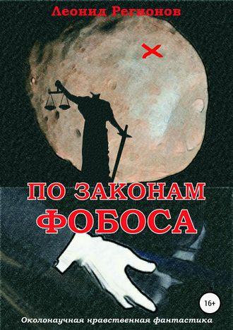 Леонид Регионов, По законам Фобоса