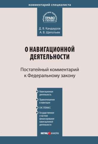 Дмитрий Кандауров, Александр Щепотьев, Комментарий к Федеральному закону «О навигационной деятельности» (постатейный)