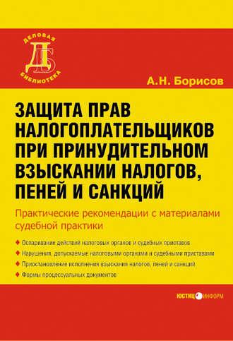 Александр Борисов, Защита прав налогоплательщиков при принудительном взыскании налогов, пеней и санкций