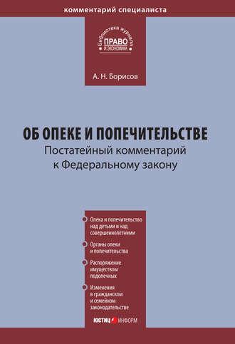 Александр Борисов, Комментарий к Федеральному закону «Об опеке и попечительстве» (постатейный)