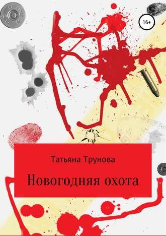 Татьяна Трунова, Новогодняя охота