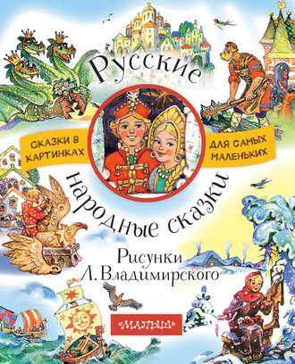 Народное творчество (Фольклор), Русские народные сказки (сборник)