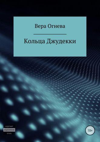 Вера Огнева, Кольца Джудекки
