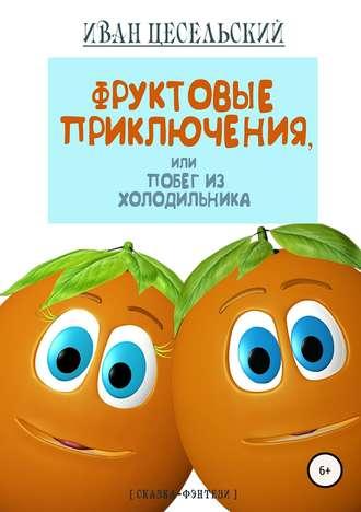 Иван Цесельский, Фруктовые приключения, или Побег из холодильника