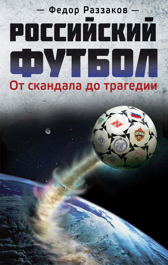 Федор Раззаков, Российский футбол: от скандала до трагедии