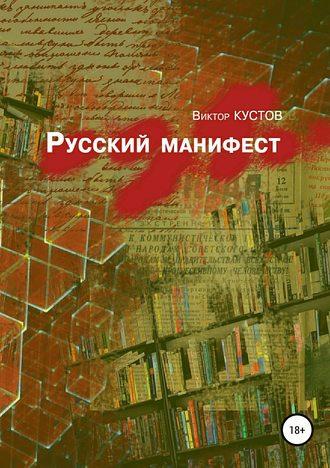 Виктор Кустов, Русский манифест