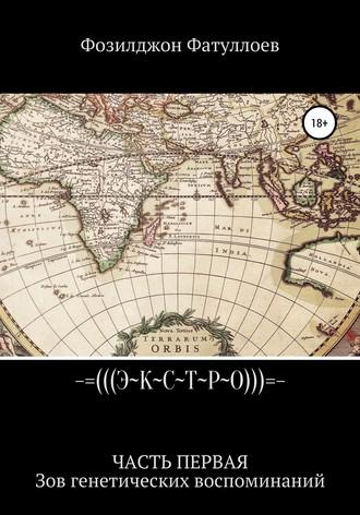 –=(((F~O~Z~I~L)))=-, Экстро. Часть 1. Зов генетических воспоминаний