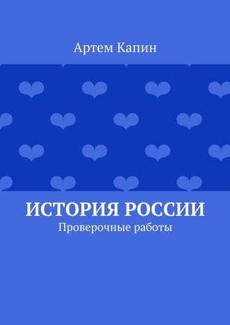 Артем Капин, История России. Проверочные работы