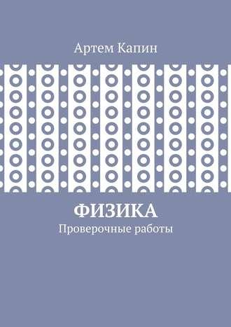 Артем Капин, Физика. Проверочные работы