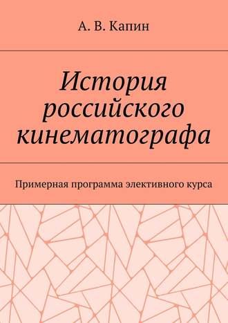 Артем Капин, История российского кинематографа. Примерная программа элективного курса
