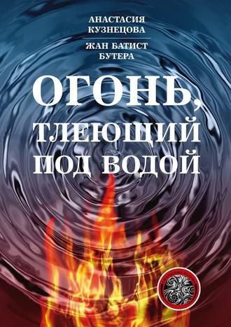 Жан Батист Бутера, Анастасия Кузнецова, Огонь, тлеющий под водой