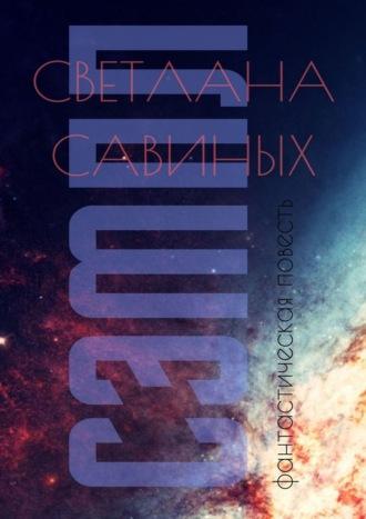 Светлана Савиных, Сэмпл