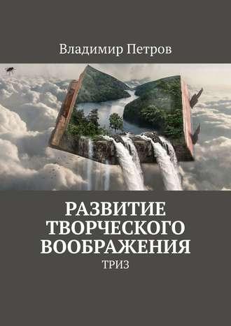 Владимир Петров, Развитие творческого воображения. ТРИЗ