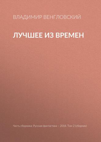 Владимир Венгловский, Лучшее из времен