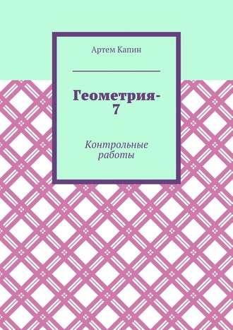 Артем Капин, Геометрия-7. Контрольные работы