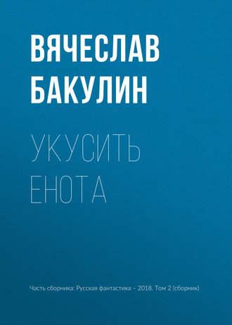 Вячеслав Бакулин, Укусить енота