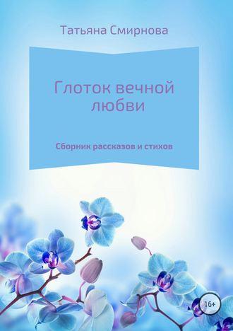 Татьяна Смирнова, Глоток вечной любви