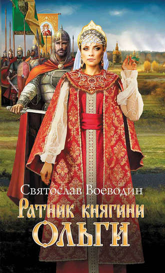 Святослав Воеводин, Ратник княгини Ольги