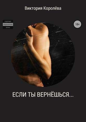 Виктория Королёва, Если ты вернёшься…