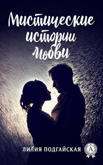 Лилия Подгайская, Мистические истории любви