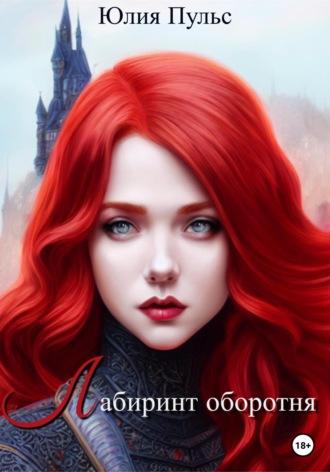 Юлия Пульс, Лабиринт оборотня