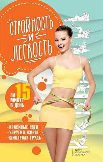 Анастасия Еременко, Стройность и легкость за 15 минут в день: красивые ноги, упругий живот, шикарная грудь