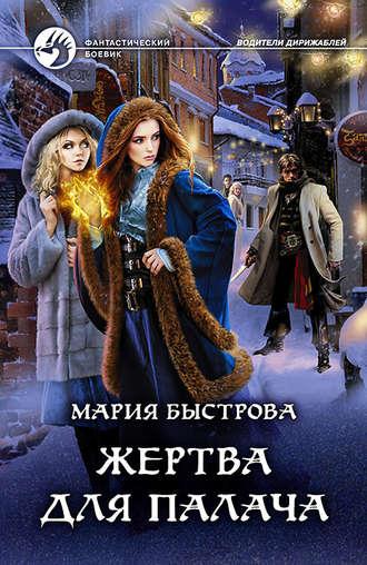 Мария Быстрова, Жертва для палача