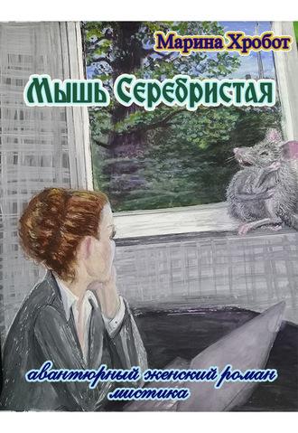 Марина Хробот, Мышь Серебристая