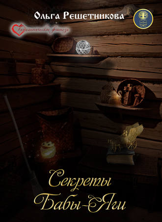 Ольга Решетникова, Секреты Бабы-Яги (сборник)