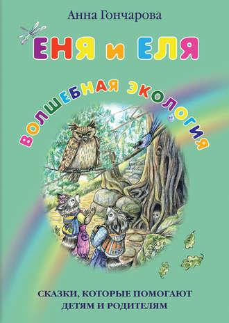 Анна Гончарова, Еня и Еля. Волшебная экология