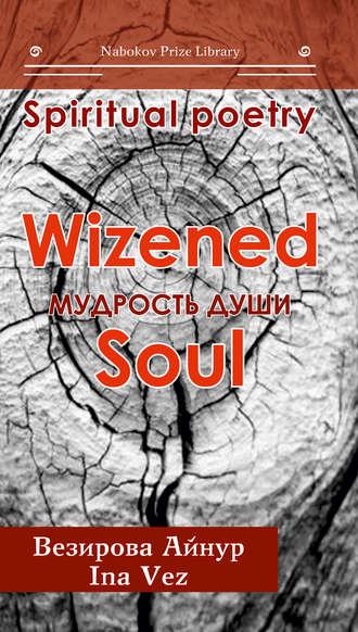 Айнур Везирова, Мудрость души. Wizened soul