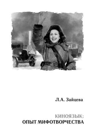 Лидия Зайцева, Киноязык: опыт мифотворчества
