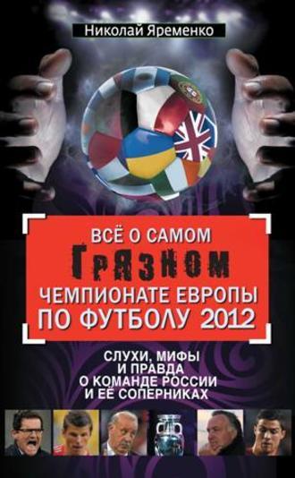 Николай Яременко, Всё о самом грязном чемпионате Европы по футболу 2012