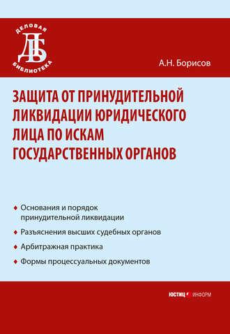 Александр Борисов, Защита от принудительной ликвидации юридического лица по искам государственных органов