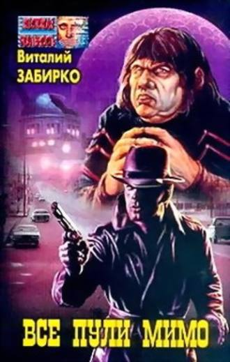 Виталий Забирко, Все пули мимо