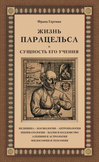 Франц Гартман, Жизнь Парацельса и сущность его учения