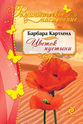 Барбара Картленд, Цветок пустыни
