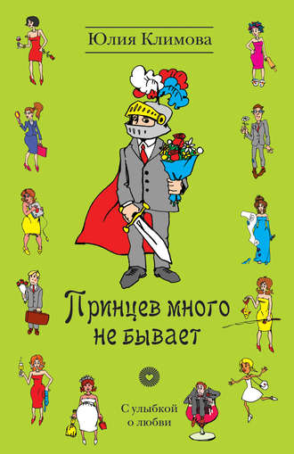 Юлия Климова, Принцев много не бывает