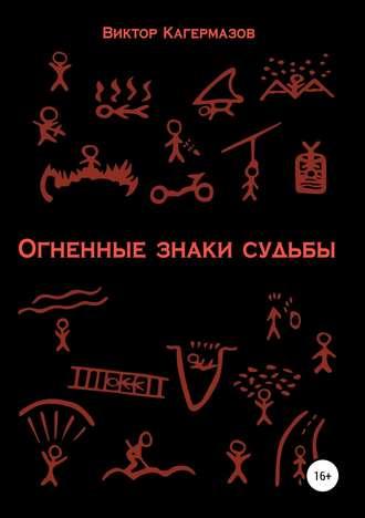 Виктор Кагермазов, Огненные знаки судьбы