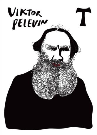 Виктор Пелевин, T
