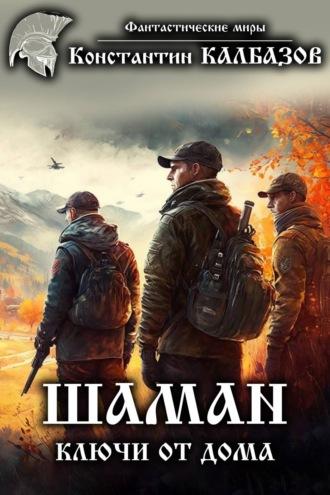 Константин Калбазов, Шаман. Ключи от дома