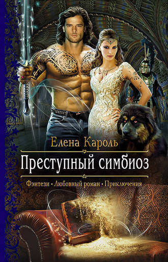 Елена Кароль, Преступный симбиоз