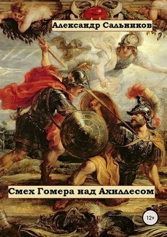 Александр Сальников, Смех Гомера над Ахиллесом