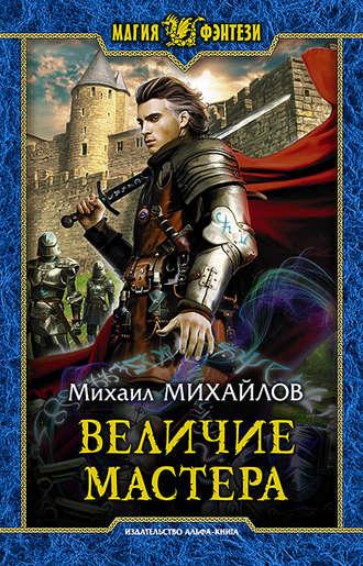 Михаил Михайлов, Величие мастера