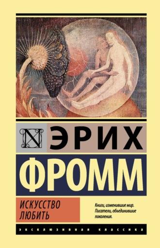 Эрих Фромм, Искусство любить